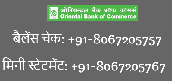 obc balance check and mini statement number