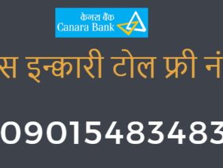 canara bank balance check number toll free