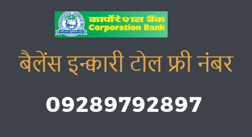 corporation bank balance enquiry toll free number