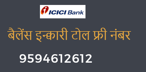 icici balance enquiry toll free number