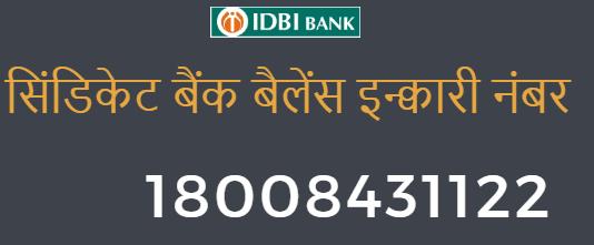 idbi balance enquiry toll free number