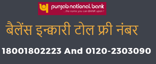 pnb balance enquiry toll free number