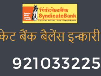 syndicate bank balance enquiry toll free number