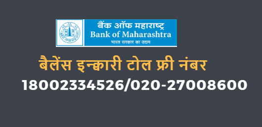 andhra bank balance enquiry toll free number