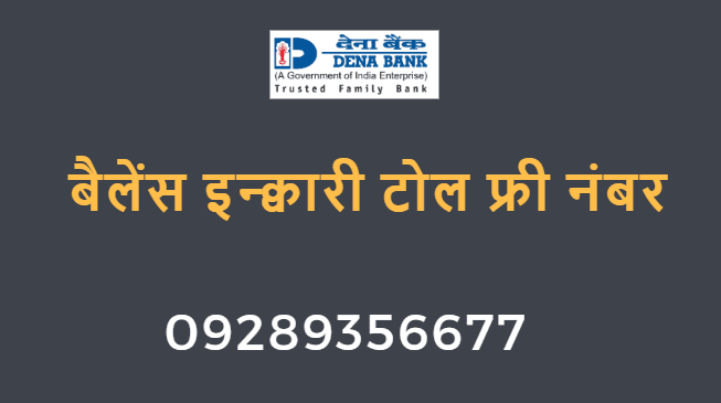 dena bank balance enquiry toll free number