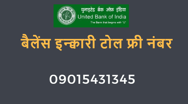 united bank of india balance enquiry toll free number
