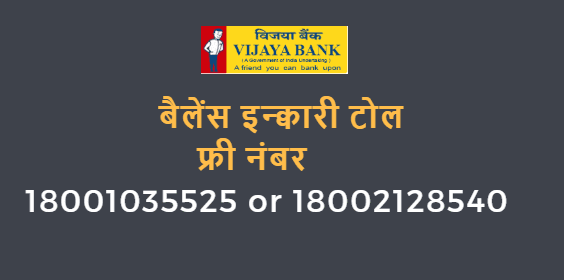 vijaya bank balance enquiry toll free number