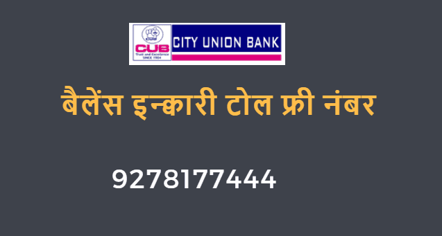 city union bank balance enquiry toll free number