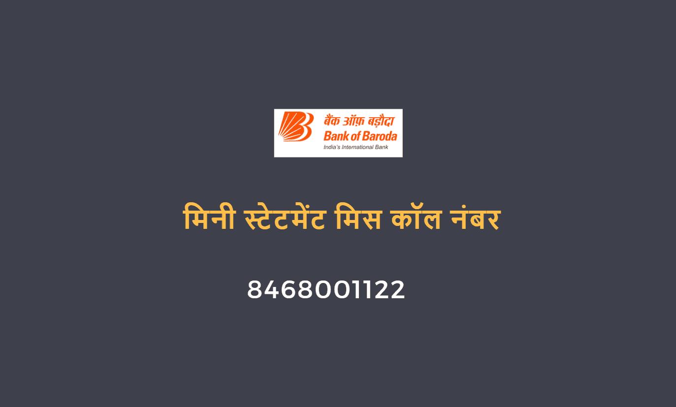 bank of baroda mini statement missed call number