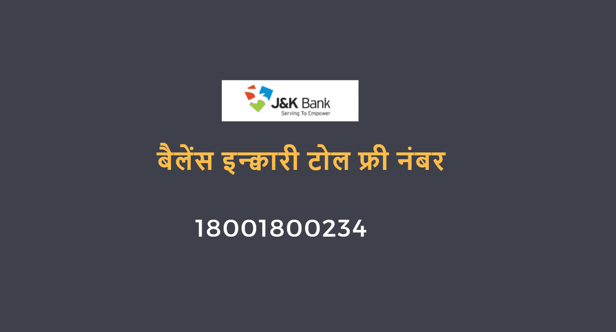 jammu and kashmir bank balance enquiry toll free number