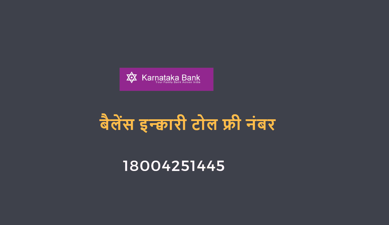 karnataka bank balance enquiry toll free number