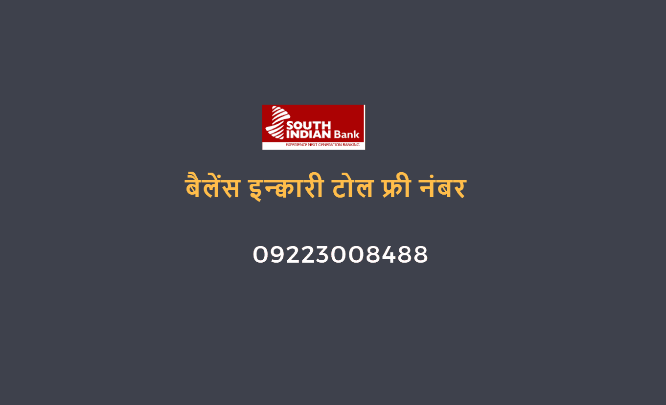 south indian bank balance enquiry toll free number