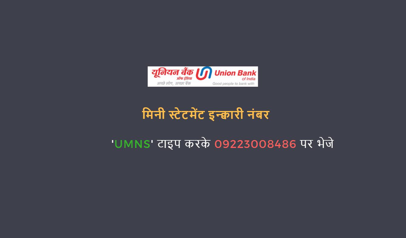 union bank mini statement number