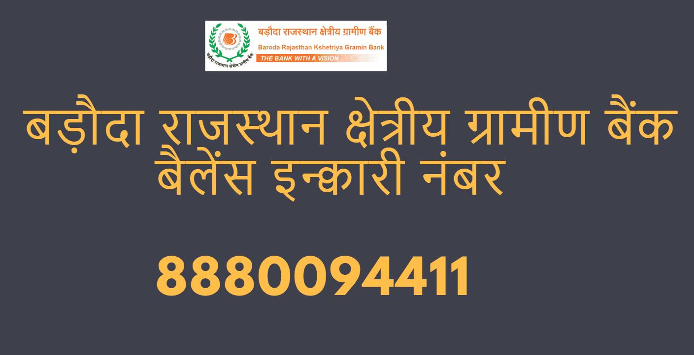 Baroda Rajasthan Kshetriya Gramin Bank Balance Enquiry Number