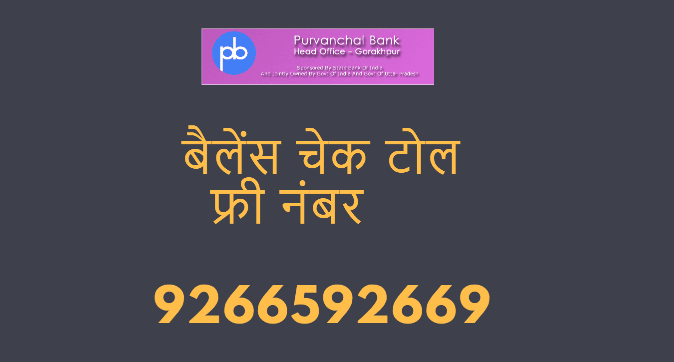 purvanchal bank balance check toll free number