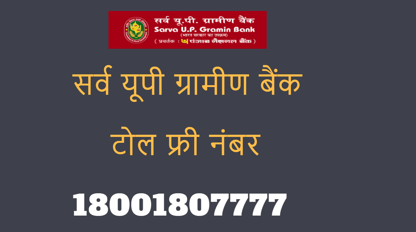 sarva up gramin bank missed call balance enquiry number
