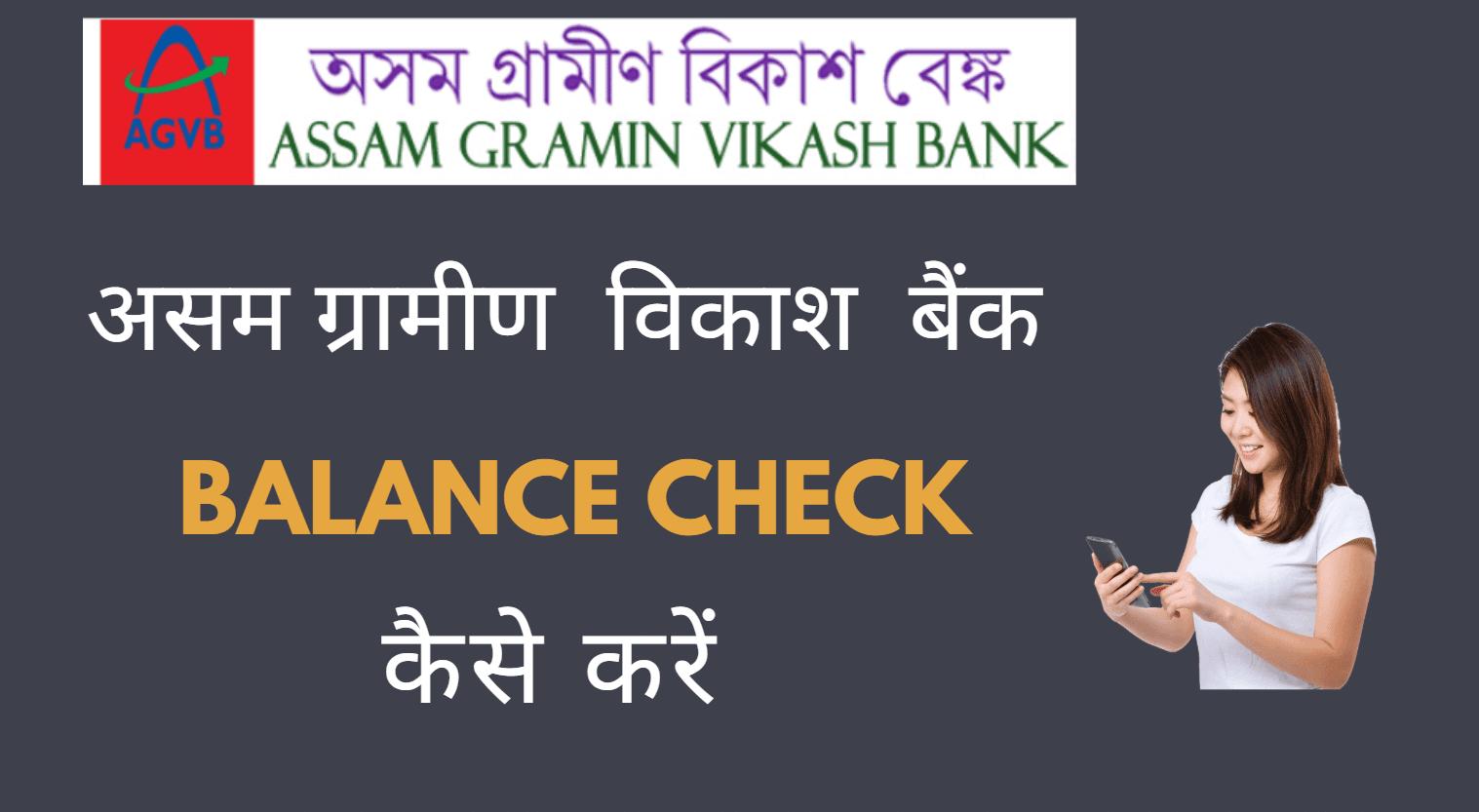 assam gramin vikash bank balance check number