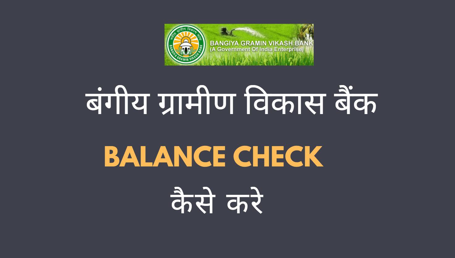 bangiya gramin vikash bank balance enquiry number