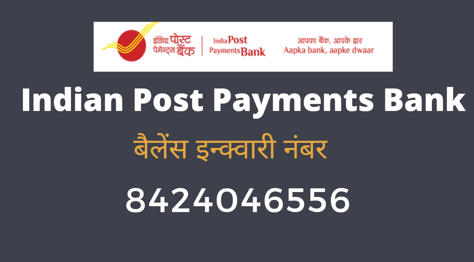 india post payment bank balance enquiry number