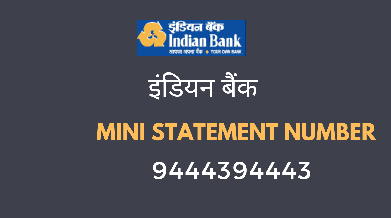 indian bank mini statement toll free number