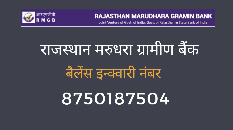 rajasthan marudhara gramin bank balance check number