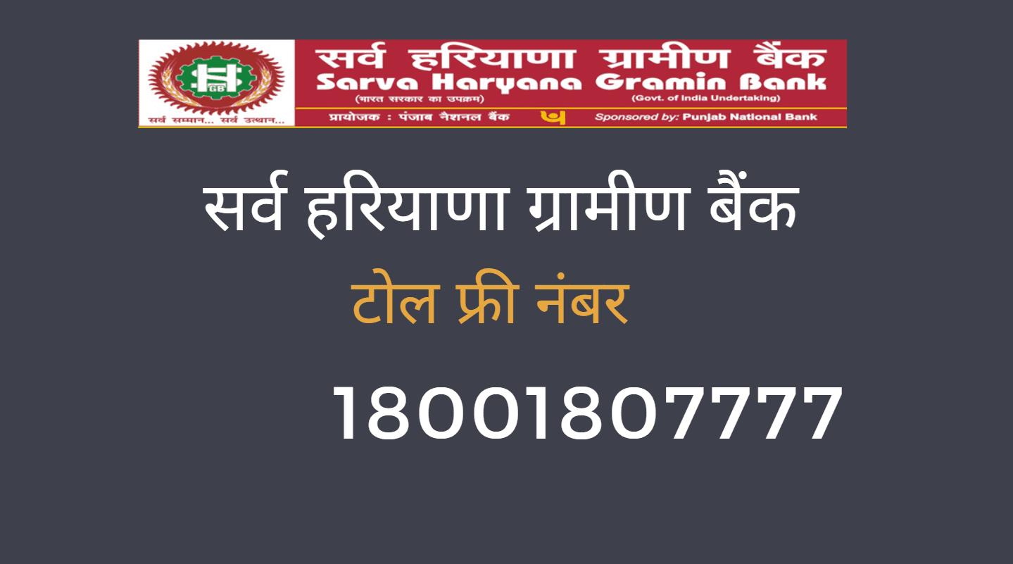 sarva haryana gramin bank balance check toll free number