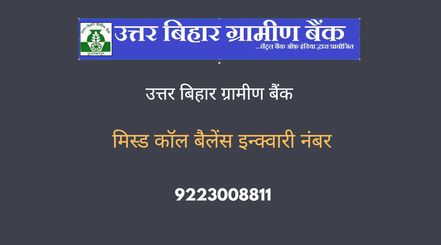 Uttar Bihar Gramin Bank missed call balance enquiry number