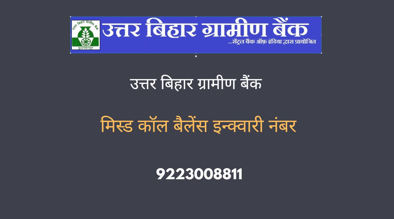 Uttar Bihar Gramin Bank missed call balance enquiry number
