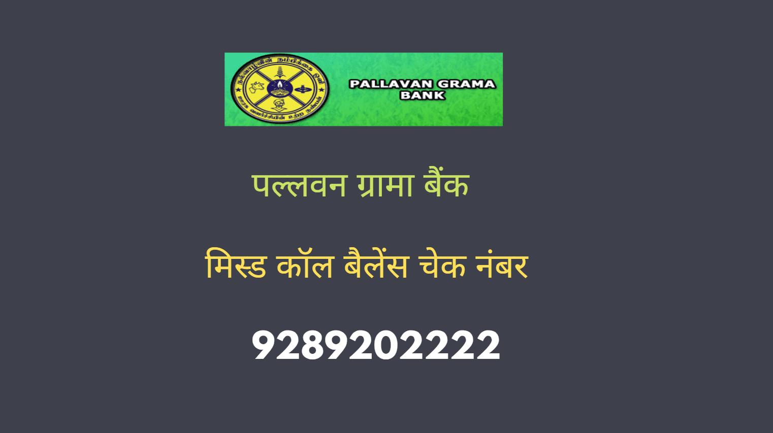 Pallavan Grama Bank Balance Check Number
