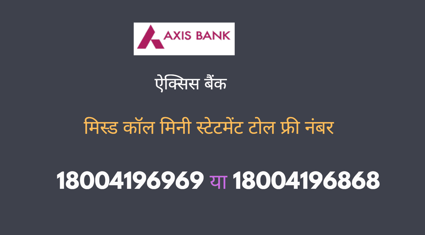 axis bank mini statement toll free number