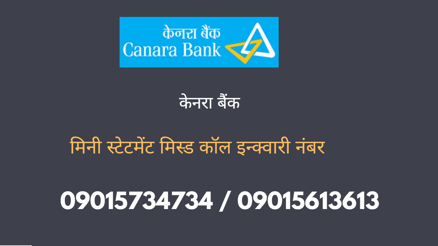 canara bank mini statement number