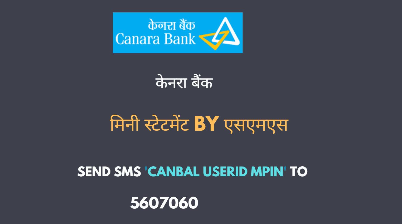 canara bank mini statement by sms