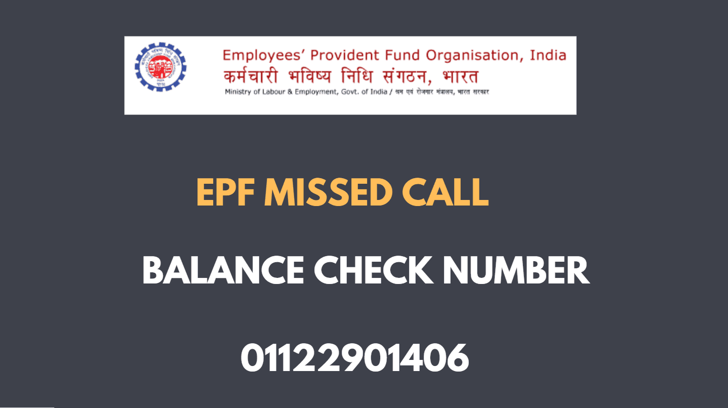 epf missed call balance check number