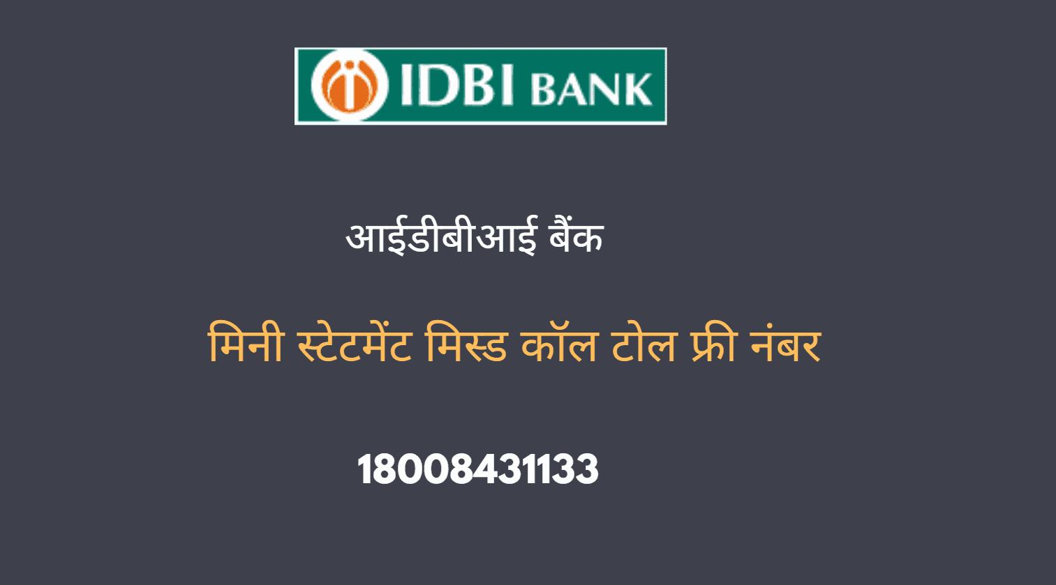 idbi mini statement toll free number
