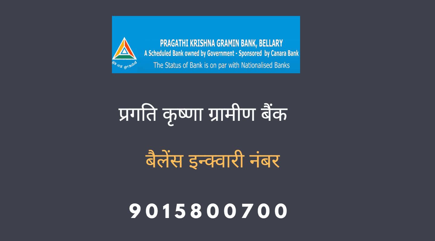 Pragathi Krishna Gramin Bank Balance Enquiry Number
