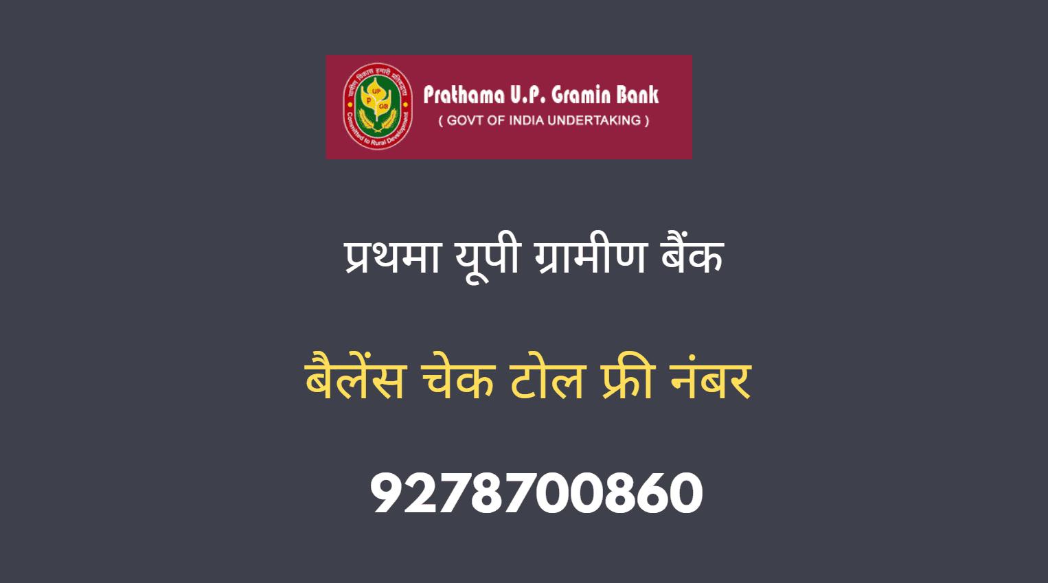 prathama up gramin bank balance enquiry number