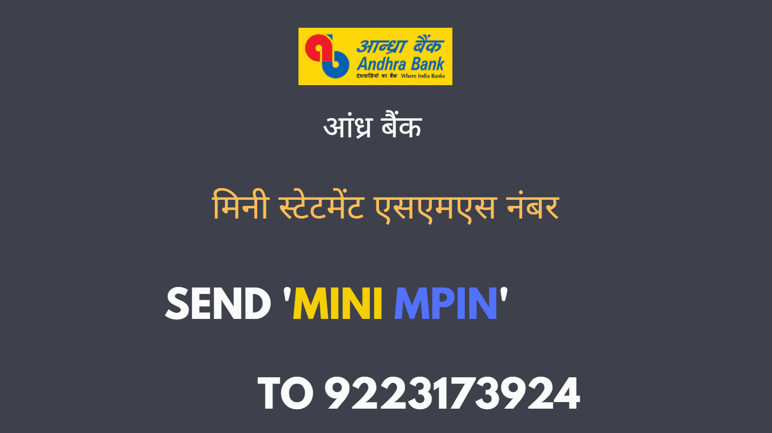 andhra bank mini statement sms number