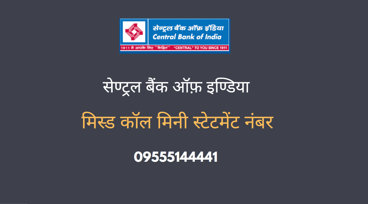 central bank of india missed call number for mini statement