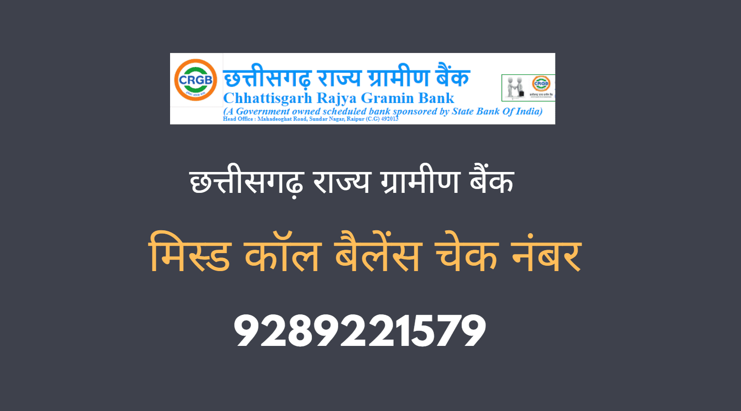 Chhattisgarh Rajya Gramin Bank missed call Balance check Number