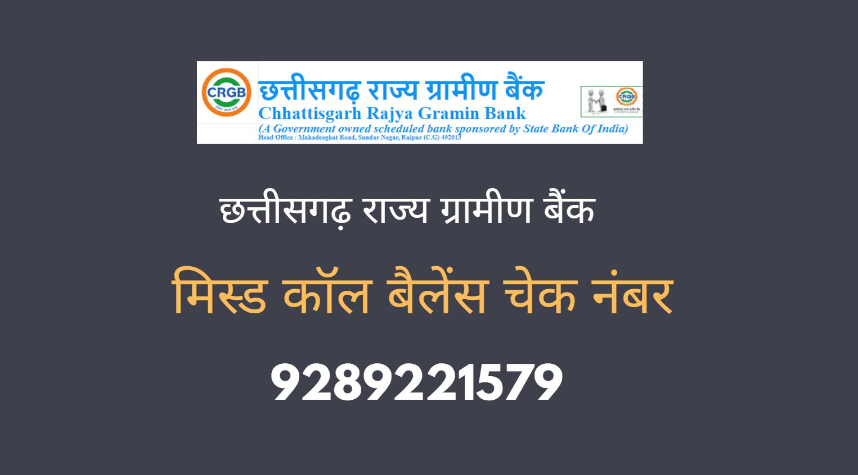 Chhattisgarh Rajya Gramin Bank missed call Balance check Number