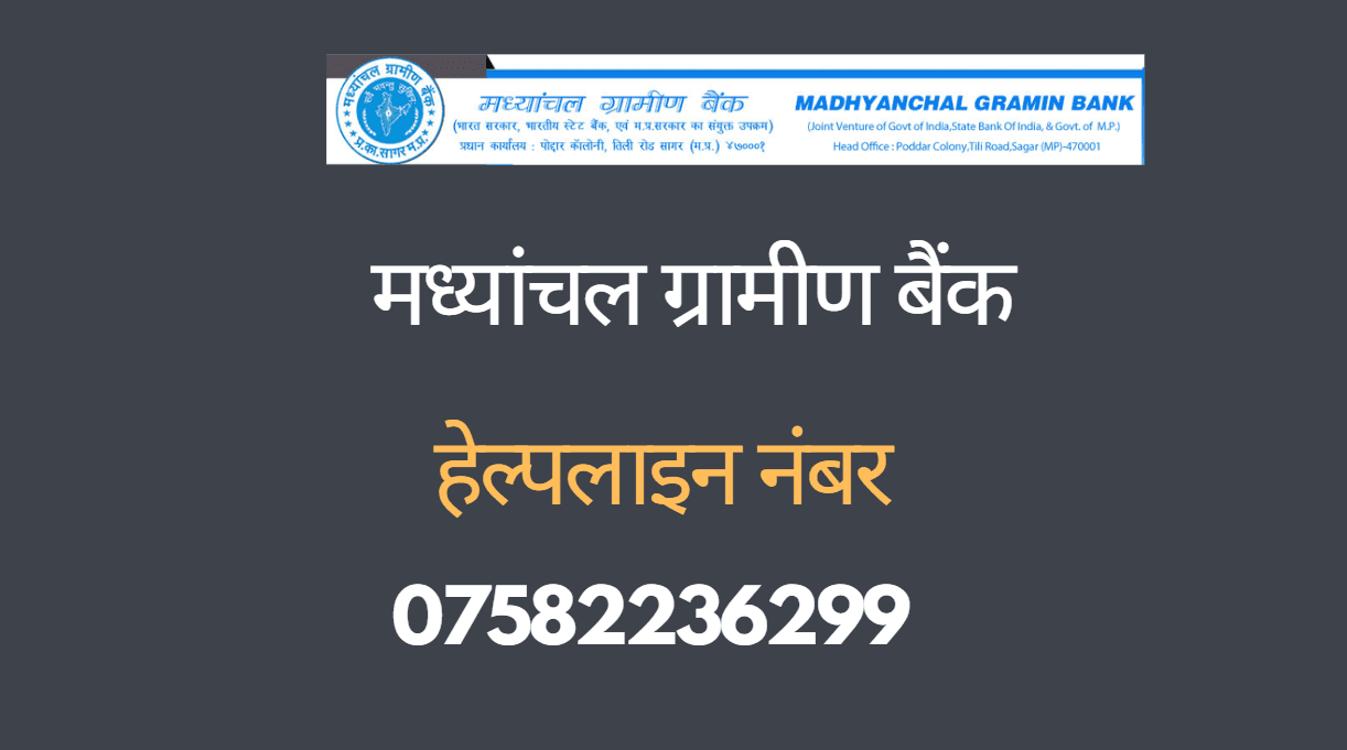 madhyanchal gramin bank balance check number