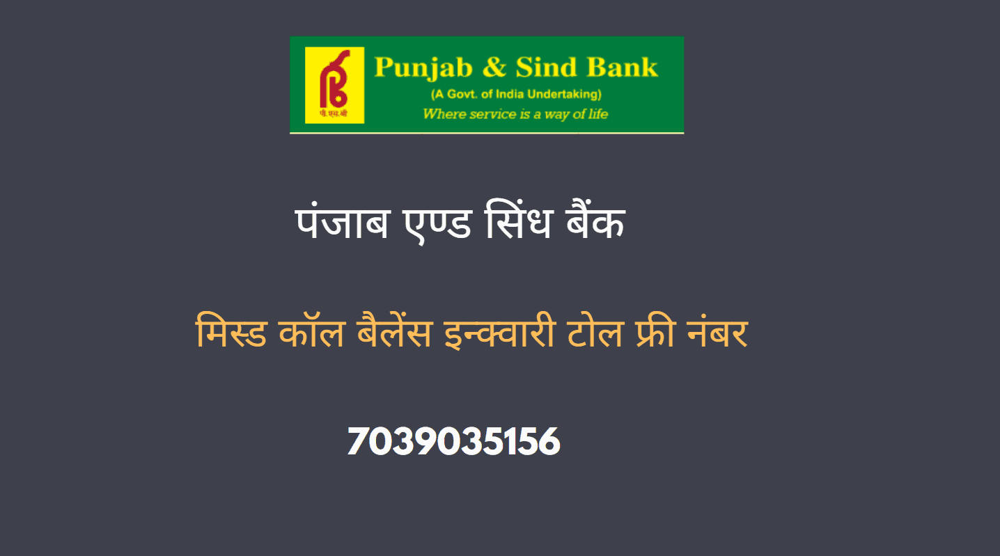 punjab and sind bank balance enquiry toll free number