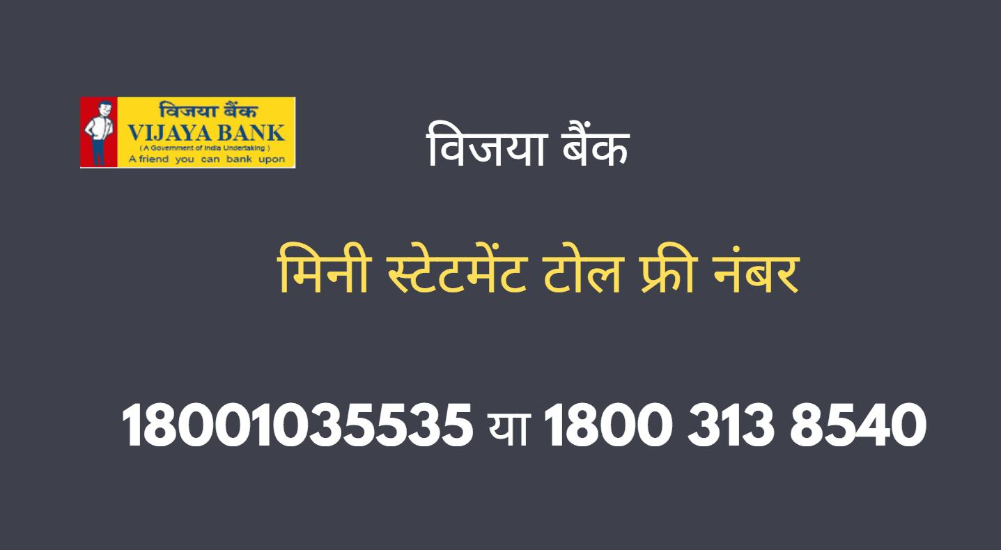 vijaya bank mini statement toll free number