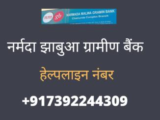 narmada jhabua gramin bank balance check number
