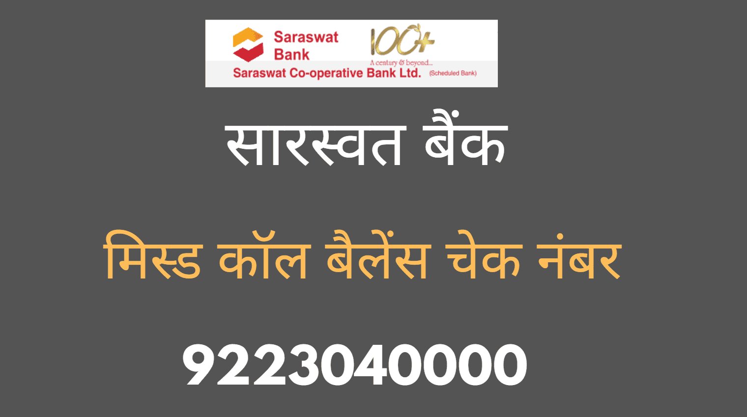 saraswat bank missed call balance check number