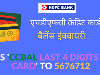 hdfc credit card balance enquiry number