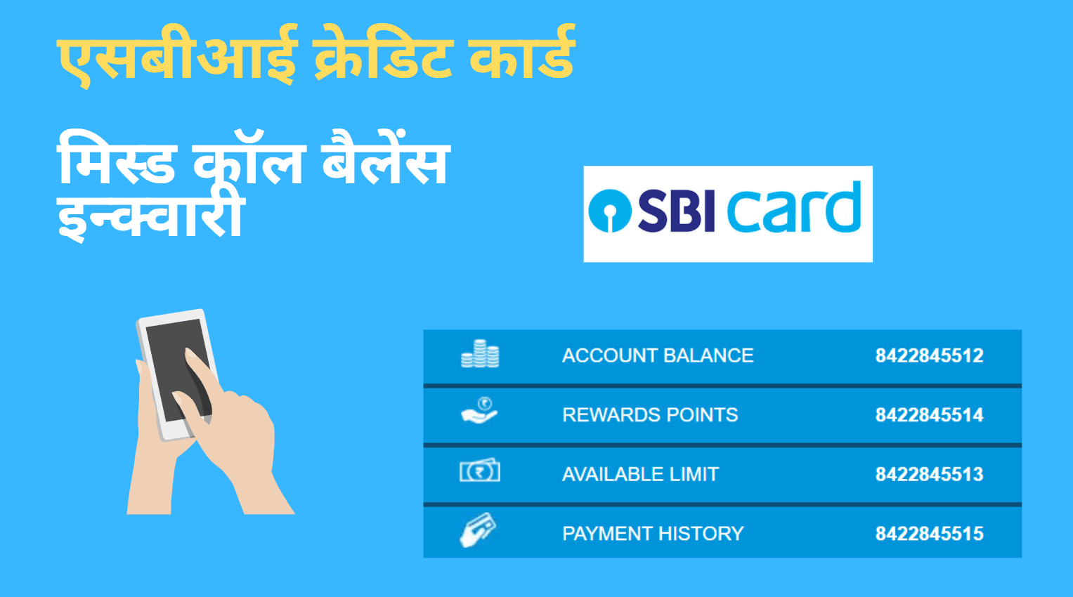 sbi credit card balance enquiry by missed call